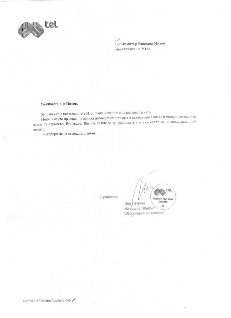 Отговор от МТел ЕАД на искане за копие от договор за телефон
